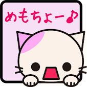 めもちょーねこ(Pink)