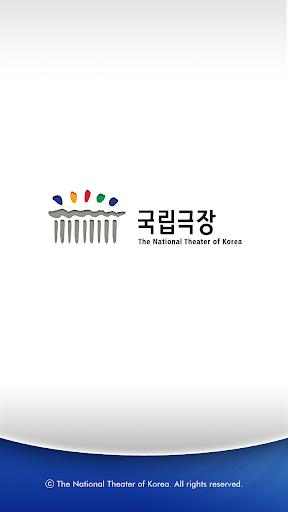 국립극장모바일앱