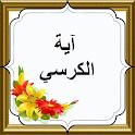 Ayat ul Kursi icon