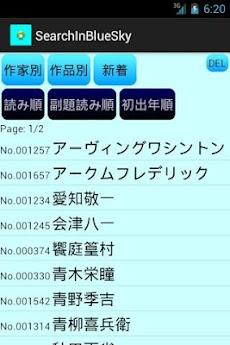 青空文庫 作品検索アプリのおすすめ画像3
