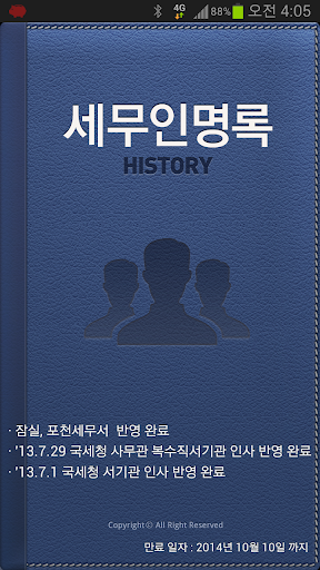 세무인명부 HISTORY