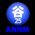 谷山浩子のオールナイトニッポンモバイル2012年11月号3 logo