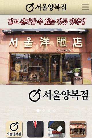 서울양복점
