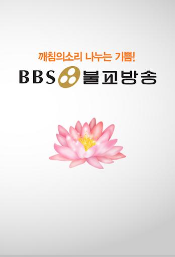 불교방송 최신버전2