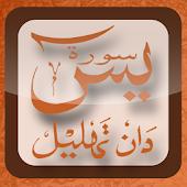 Surah Yasin & Tahlil Arwah