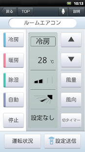 パナソニック スマート アプリ - screenshot thumbnail