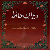 Deewan Hafiz Urdu Translation