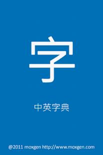 中英字典 繁體版