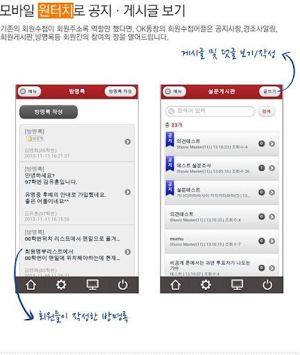 玩通訊App|국립 구미전자공고 총동창회免費|APP試玩