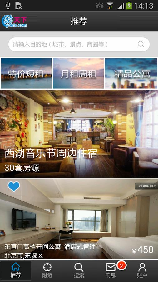 游天下短租 - screenshot