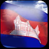 3D Cambodia Flag
