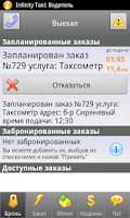 Screenshot of Infinity Taxi: Водитель