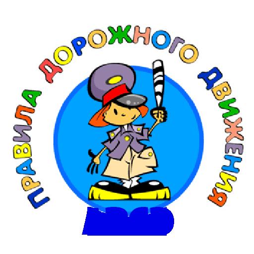 ПДД 2013 Pro (ABCD)