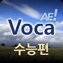 AE Voca 수능편 logo