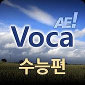 AE Voca 수능편