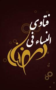 Fatawa- فتاوى النساء في رمضان screenshot