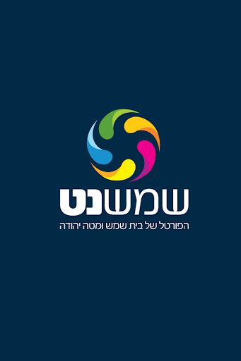 שמשנט חדשות בית שמש ומטה יהודה