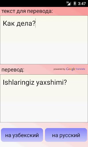 俄羅斯烏茲別克翻譯