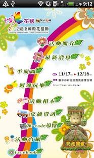 旅遊必備免費app推薦|2012臺中國際花毯節(2012新社花海活動)線上免付費app下載|3C達人阿輝的APP