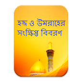 Hajj O Umra Bangla