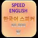 한국어 스피커 영어 icon