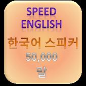 한국어 스피커 영어