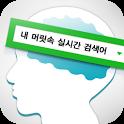 머릿속실시간검색어 icon