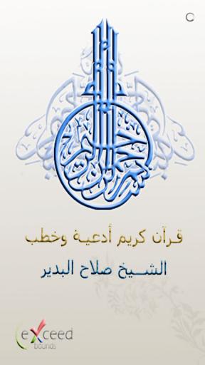 صلاح البدير - قرأن أدعية خطب