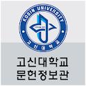 고신대학교 문헌정보관