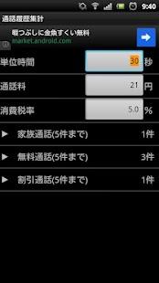 通話履歴集計- screenshot thumbnail