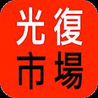光復市場 APP icon