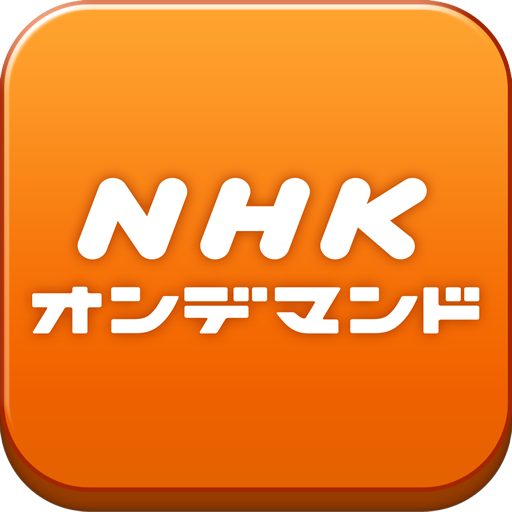 NHK on Demand