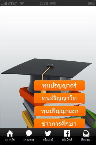 ข่าวทุนการศึกษา