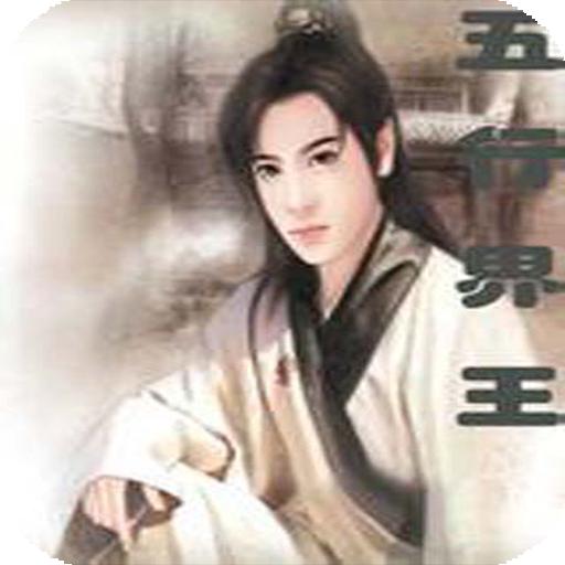 【穿越言情玄幻仙侠】五行界王 書籍 App LOGO-APP試玩