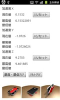 Screenshot of 加速度計測アプリ