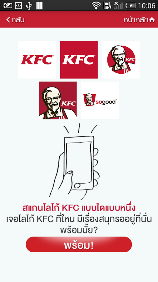 KFC Freetrip- screenshot