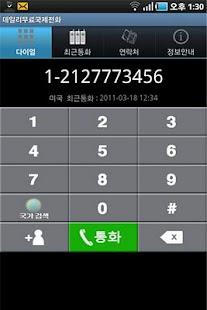 데일리국제전화 - screenshot thumbnail