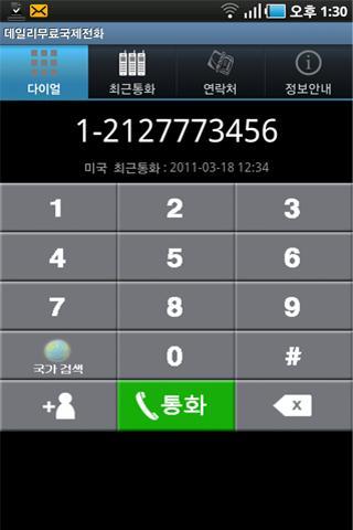데일리국제전화 - screenshot