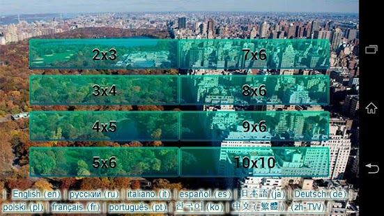 NY - Central Park Puzzle - screenshot thumbnail