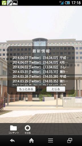 武蔵野大学 受験生向けアプリ