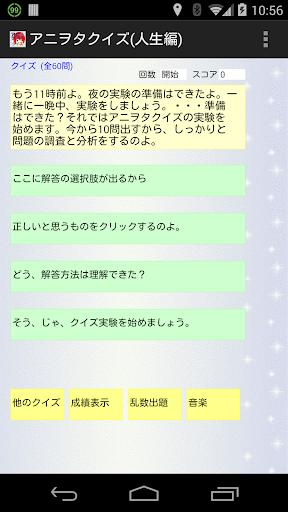 アニヲタクイズ 人生相談テレビアニメーション「人生」編
