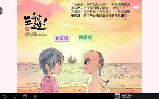 【免費書籍App】王船遊-APP點子
