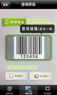 我比比¥掃描比價折扣優惠¥Wobibi Barcode co