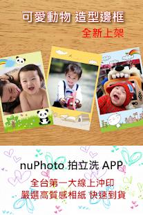nuPhoto拍立洗: 全台最大 滿意度第一 沖洗照片APP