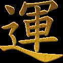 2013년 토정비결,사주,궁합 - 미래를 보는자 icon