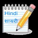 Hindi Shayaris - हिंदी में! icon
