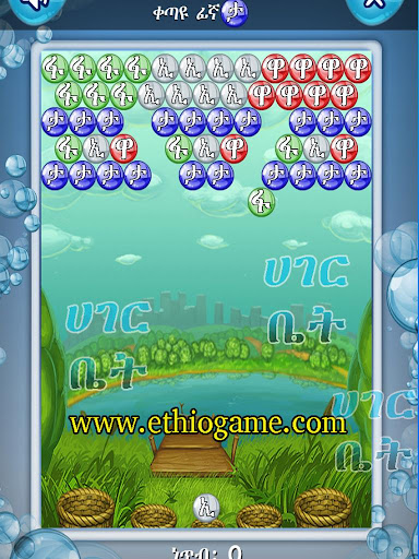 Bubble Shooter Amharic Game
