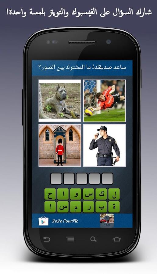 اربع صور كلمة واحدة- screenshot