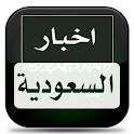 اخبار السعودية icon
