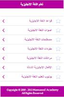 Screenshot of تعلم اللغة الانجليزية